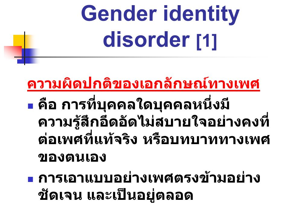 Gender identity disorder [1]